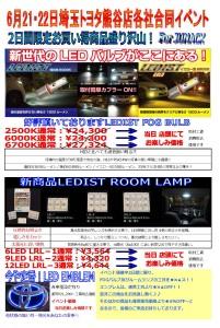 熊谷店イベントPOP-HP